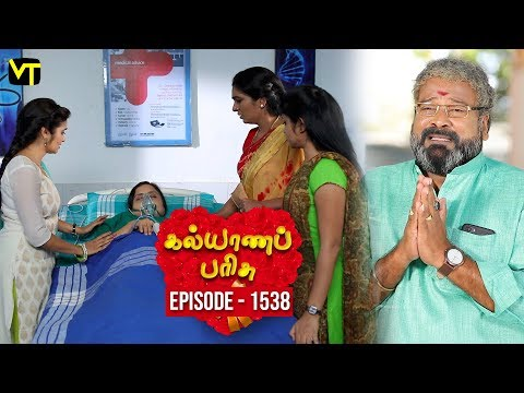 Kalyana Parisu Tamil Serial Latest Full Episode 1538 Telecasted on 26 March 2019 in Sun TV. Kalyana Parisu ft. Arnav, Srithika, Sathya Priya, Vanitha Krishna Chandiran, Androos Jessudas, Metti Oli Shanthi, Issac varkees, Mona Bethra, Karthick Harshitha, Birla Bose, Kavya Varshini in lead roles. Directed by P Selvam, Produced by Vision Time. Subscribe for the latest Episodes - http://bit.ly/SubscribeVT  Click here to watch :   Kalyana Parisu Episode 1537 -https://youtu.be/SxEoQikey1Q  Kalyana Parisu Episode 1536 - https://youtu.be/ZNJz972ldyw  Kalyana Parisu Episode 1535 - https://youtu.be/sLR2QrHLfTg  Kalyana Parisu Episode 1534 - https://youtu.be/8tKgaTHkBnk  Kalyana Parisu Episode 1533 - https://youtu.be/IcZcmRjNKws  Kalyana Parisu Episode 1532 - https://youtu.be/OZcD3hFFQog  Kalyana Parisu Episode 1531 - https://youtu.be/Ri7UEuh9i3c  Kalyana Parisu Episode 1530 - https://youtu.be/UslhiSHys2Q    For More Updates:- Like us on - https://www.facebook.com/visiontimeindia Subscribe - http://bit.ly/SubscribeVT