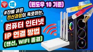 [컴퓨터 인터넷 연결 방법] PC 노트북 윈도우10 인…