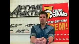 Даниил Грачев в гостях у «АиФ»