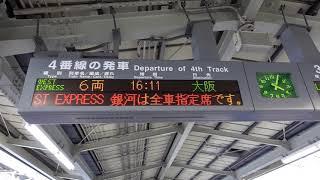 【WEST EXPRESS銀河山陽方面運行開始】117系特急WEST EXPRESS銀河大阪行予告放送(三原駅4番のりば)