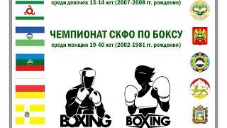 Чемпионат СКФО по боксу среди женщин первенство СКФО среди девочек девушек и юношей Ст Суворовская