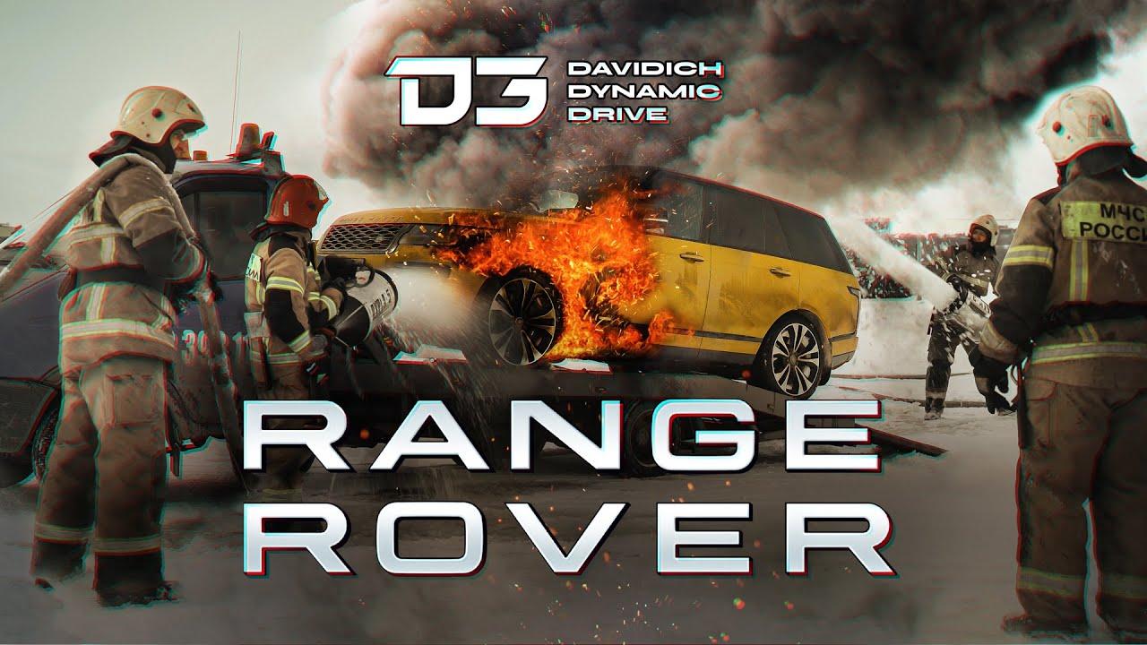 D3 Range Rover Ты чей? мальчик! В 4К!