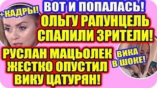 ДОМ 2 СВЕЖИЕ НОВОСТИ! ♡ Эфир дома 2 (2.12.2019).