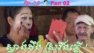 Khmer Comedy – Part 02 ស្វាងដឹង ស្រវឹងភ្លើ! ▶ Svang deung sro veung pler – កំប្លែង Neay Krim bayontv