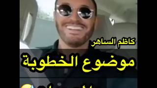 كاظم_الساهر وحديثه عن موضوع الخطوبة و تسريب صورة خطيبته | Carpool Karaoke 2018 05 13