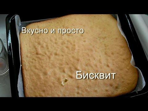 Вкусно и просто:  Пышный бисквит. Пошаговый рецепт с фото и видео.