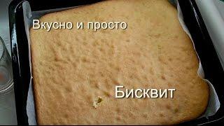 Вкусно и просто:  Пышный бисквит. Пошаговый рецепт с фото и видео.(Рецепт приготовления пышного бисквита. Этот рецепт никогда не подводил. Коржи получаются воздушные и высо..., 2015-02-04T17:51:10.000Z)