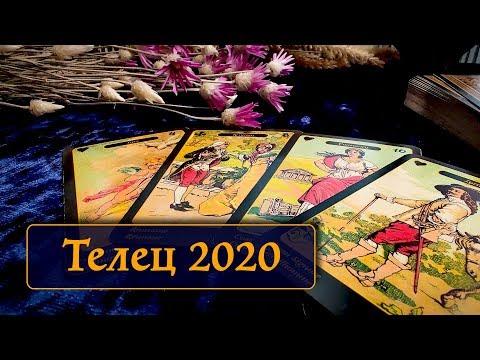 ТЕЛЕЦ - ТАРО ПРОГНОЗ ОСНОВНЫХ СОБЫТИЙ 2020 ГОДА
