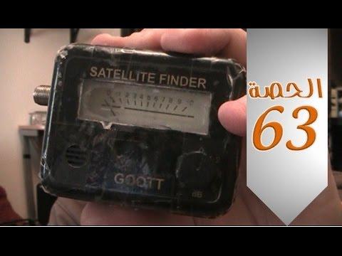 تعرف على جهاز ضبط اشارات الاقمار الاصطناعية او ما يسمى بـSatellite Finder