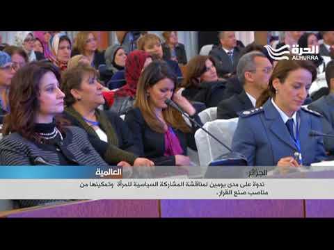 ندوة في الجزائر لمناقشة المشاركة السياسية للمرأة  وتمكينها من مناصب صنع القرار  - 22:21-2018 / 3 / 17