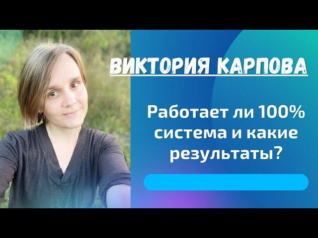 [Отзыв] Работает ли 100% система и какие результаты? - Виктория Карпова