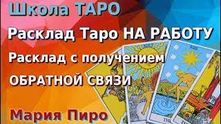 ОБУЧЕНИЕ ТАРО: Выполняем расклад Таро на работу, при обучении Таро