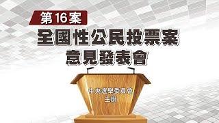 第16案 全國性公民投票案意見發表會