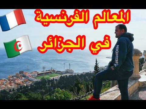 #Algeria اردني ينصدم بما شاهده في الجزائر