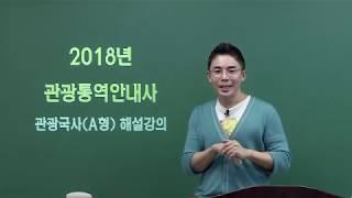 [설민석 관광통역안내사팀] 설민석 - 2018 관광통역안내사 관광국사 기출  해설강의