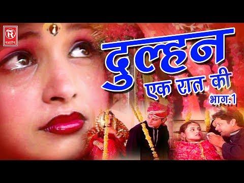 New Dehati Kissa   दुल्हन एक रात की भाग 1   Dulhan Ek Raat Ki Part 1   Birjesh Shastri