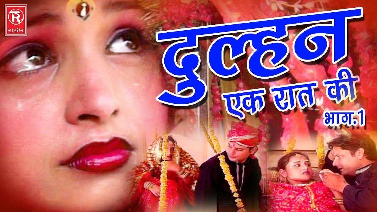 New Dehati Kissa दलहन एक रत क भग 1 Dulhan