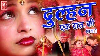 New Dehati Kissa | दुल्हन एक रात की भाग 1 | Dulhan Ek Raat Ki Part 1 | Birjesh Shastri