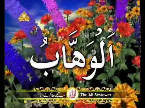 Allah k 99 naam Original on Ptv