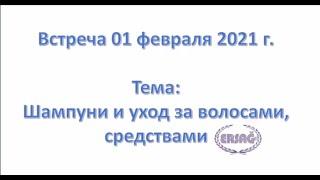 Шампуни и уход за волосами средствами ERSAG Парфюмерия Светлана Алещенко и Людмила Некрасова