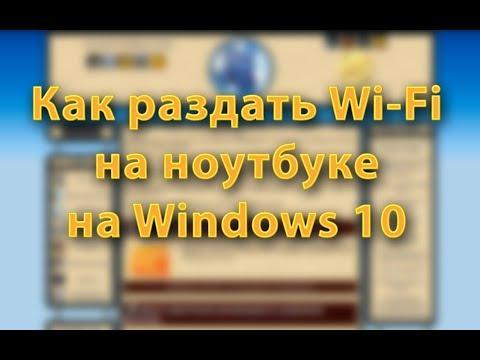 Как раздать Wi-Fi на Windows 10?