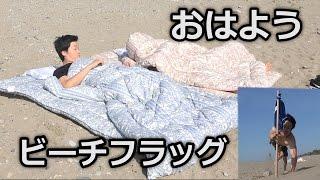布団から寝起きビーチフラッグ大会!!! thumbnail