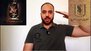 حقيقة الجاسوس المصري في المانيا
