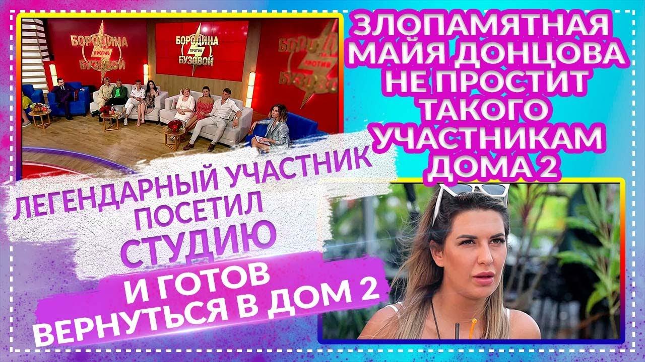 ДОМ 2 НОВОСТИ 6 июля 2020. Эфир 📣(12.07.2020)Влад Кадони может стать героем шоу «Холостяк»