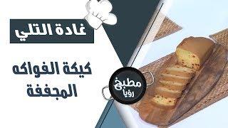 كيكة الفواكه المجففة - غادة التلي