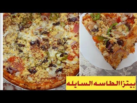 صورة  طريقة عمل البيتزا طريقه عمل البيتزا السايله بدون فرن ولاعجن ولا فرد طريقة عمل البيتزا من يوتيوب