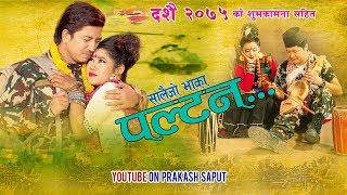 New Salaijo (सालैजो)  Song 2075 । PALTAN । Puran Rana Magar । Priya Magar Ft. Prakash Saput/ Rina