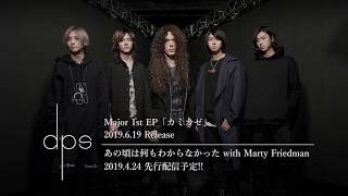 """dps - """"あの頃は何もわからなかった (with Marty Friedman) """" from Major 1st EP """"カミカゼ"""" [Teaser]"""