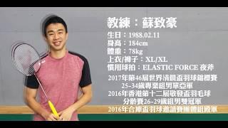 羽球教學-不得不看的超神米字步!讓你掌控全場!蘇致豪 教練 Badminton Training / Footwork training (CC subtitle)