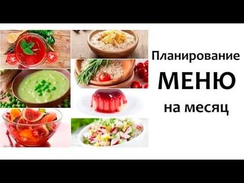 Экономное питание: меню на неделю (постное)
