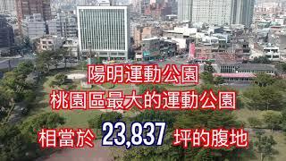 DJI Spark 空拍全桃園最大的運動公園 陽明公園@「AndyLiang TV」阿布吉旅遊生活頻道