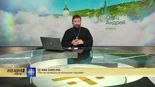 Прот.Андрей Ткачёв Отвечает на ваши вопросы (09.07.2018)