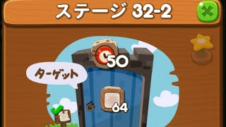 LINE ポコポコ STAGE 32-2 白花 やや裏技 FLOWER LINE PokoPoko