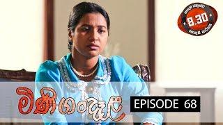 Minigandela | Episode 68 | Sirasa TV 12th September 2018 [HD] Thumbnail