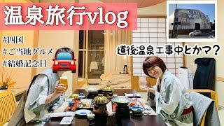 片道5時間半 温泉旅行vlog☆DAY1