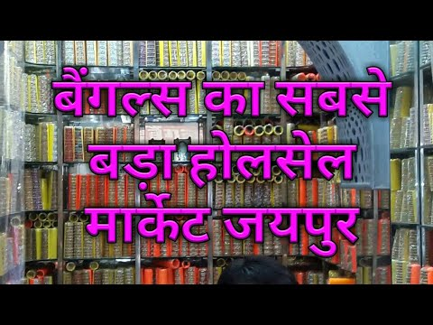 jaipur Wholesale market bangles फैंसी चूड़ी का होलसेल मार्केट नाहरगढ़ रोड