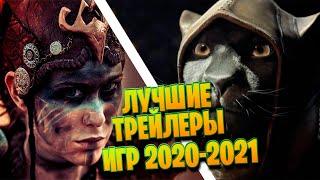 ЛУЧШИЕ ТРЕЙЛЕРЫ ИГР 2020-2021 / 2K|4K