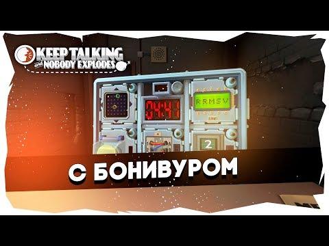 💣Взрывной кооп►Miker, Tey и Bonivur снова обезвреживают бомбы / Часть 2