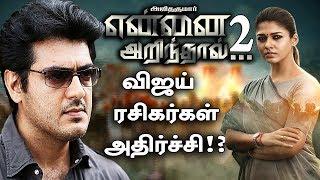 Yennai Arindhaal 2   Nayanthara Speech Viktan Awards   Viswasam First look Teaser   Tamil Hot