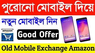 পুরোনো মোবাইল দিয়ে নতুন মোবাইল নিন Amazon Old Mobile Exchange. How To Exchange Old Mobile in Amazon