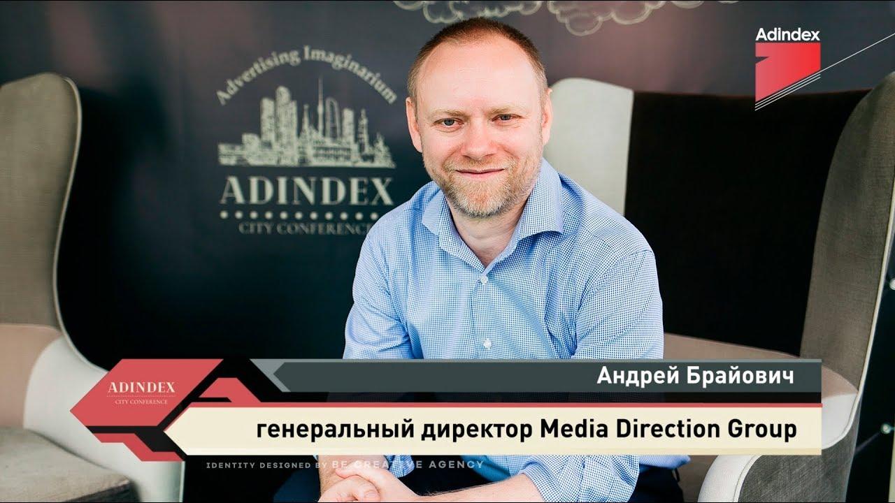 Изображение к Андрей Брайович, Media Direction Group: многие рекламодатели хотят сами набить шишки. И пока они это делают, рекламные холдинги страдают