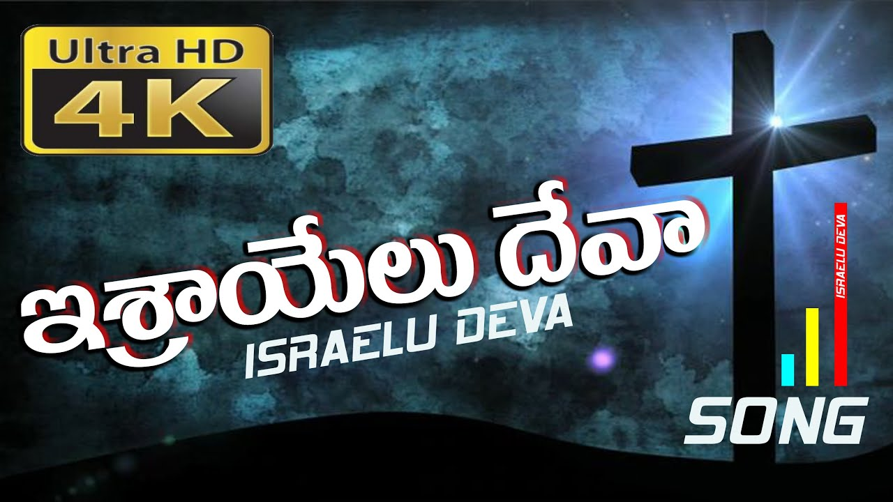 Latest HD Christian Telugu Song 2016 | ISRAEL DEVA by PASTOR.JAYARAJ.nissi ministries VOL-6