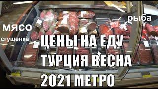 Жить в Турции Цены на Еду весна 2021 Товары и цены в Метро продукты Турция цены