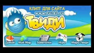 Клип о сайте Твиди.ру.