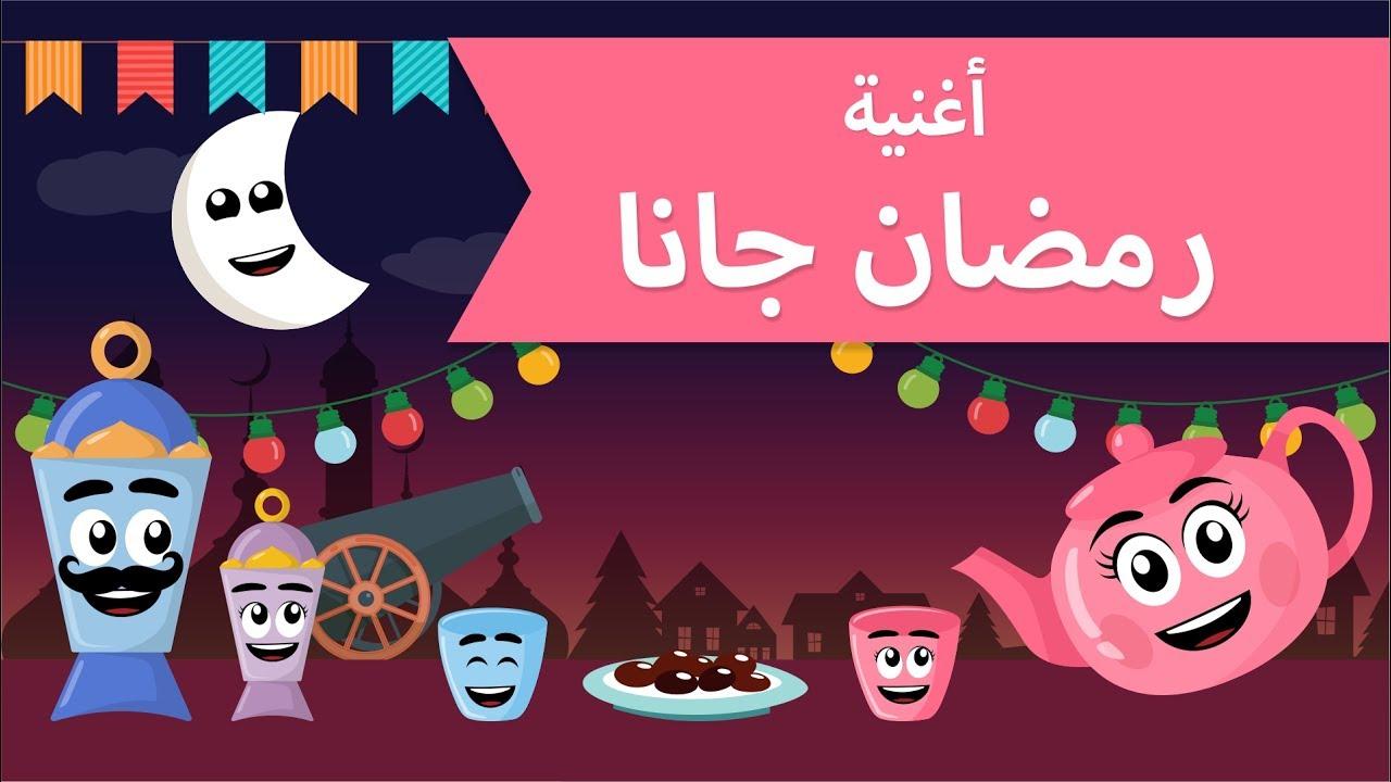 اغاني اطفال رمضان جانا Youtube