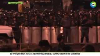 Фото В Ереване ситуация накаляется